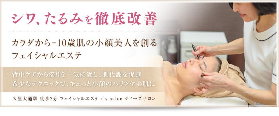 栄・久屋大通のシワ・たるみ改善フェイシャル専門エステサロンt's salon(ティーズサロン)の公式Webサイトです