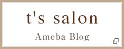 ティーズサロンAmebaブログ